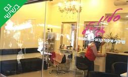 טיפולי שיער בסלון יופי ג'יזל