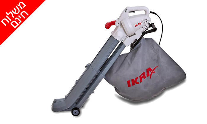 3 שואב ומפוח עלים חשמלי IKRA - משלוח חינם