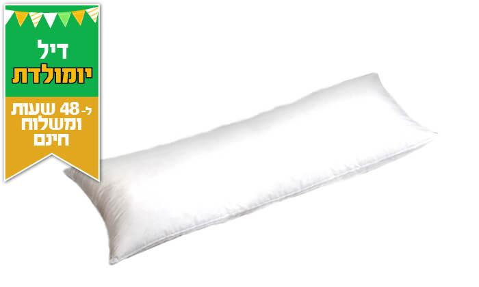 4 דיל ל-48 שעות: כרית שינה ארוכה עם ציפית - משלוח חינם
