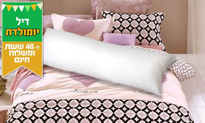 5 דיל ל-48 שעות: כרית שינה ארוכה עם ציפית - משלוח חינם