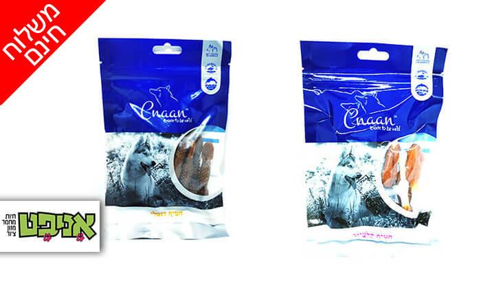 2 מארז חטיפי כנען לכלב - משלוח חינם!