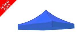 בד לגזיבו 3x3 מטר בצבע כחול