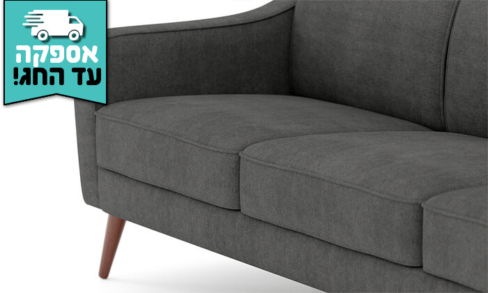7 שמרת הזורע: ספה תלת-מושבית
