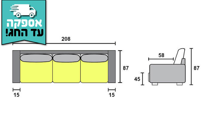 9 שמרת הזורע: ספה תלת-מושבית