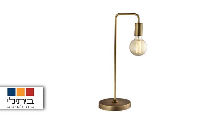 2 ביתילי: מנורת שולחן דגם רוביז