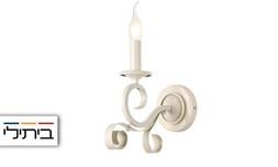 מנורת קיר ביתילי דגם אניטה