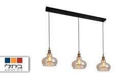 מנורת תליה ביתילי דגם שון