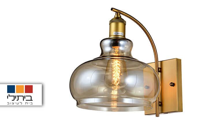 2 ביתילי: מנורת קיר דגם שון