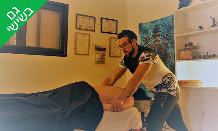 4 עיסוי מקצועי – חוויה של מגע, כפר יונה