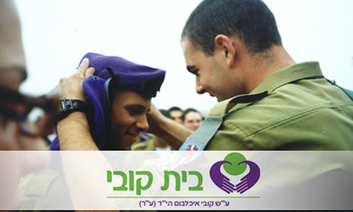 2 תרומה לעמותת בית קובי המסייעת לחיילים בודדים