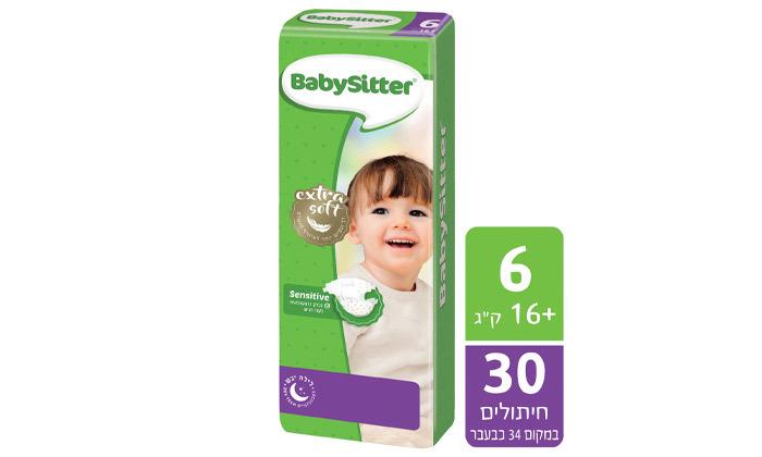8 מארז חיתולים ומגבונים בייביסיטר Babysitter