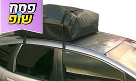 תיק לגג הרכב 570 ליטר
