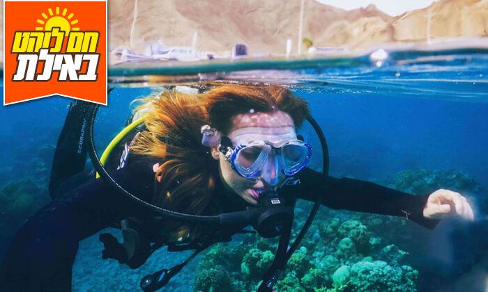 4 צלילת היכרות במועדון Ahla Diving,אילת