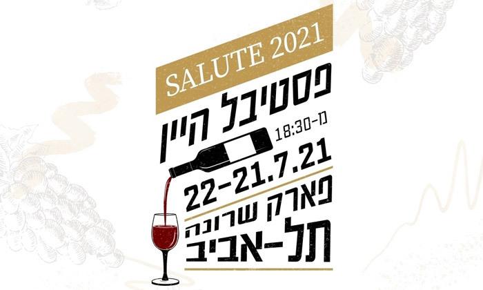 2 פסטיבל היין Salute 2021 - פארק שרונה תל אביב