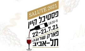 כרטיס לפסטיבל היין בפארק שרונה