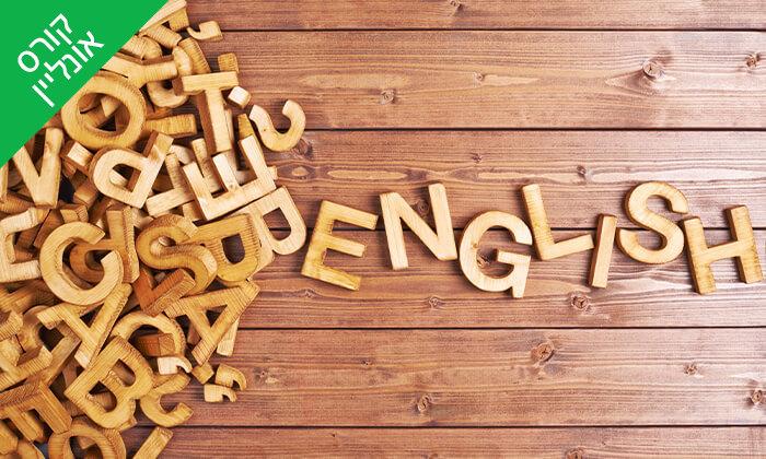 2 קורס אנגלית אונליין באתר 'לימוד אנגלית'