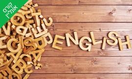 קורס לימוד אנגלית אונליין