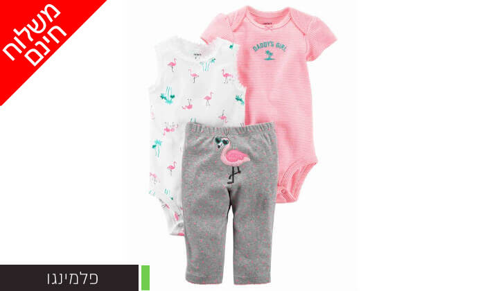 4 סט 2 בגדי גוף ומכנס לתינוקות קרטרס Carter's - משלוח חינם