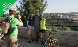"""סיורי אופניים בת""""א או בירושלים"""