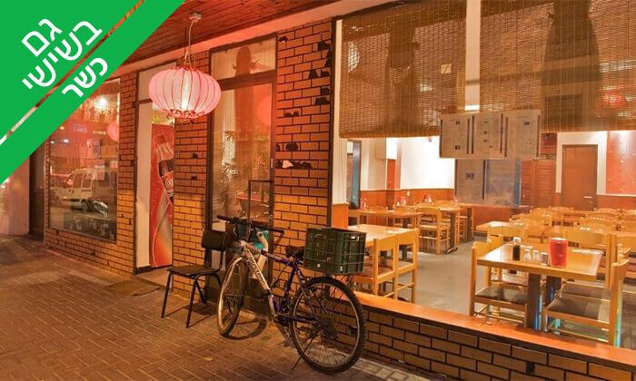 5 ארוחה זוגית כשרה במסעדת החומה הסינית, תל אביב