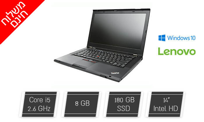 """2 מחשב נייד Lenovo עם מסך """"14 - משלוח חינם"""