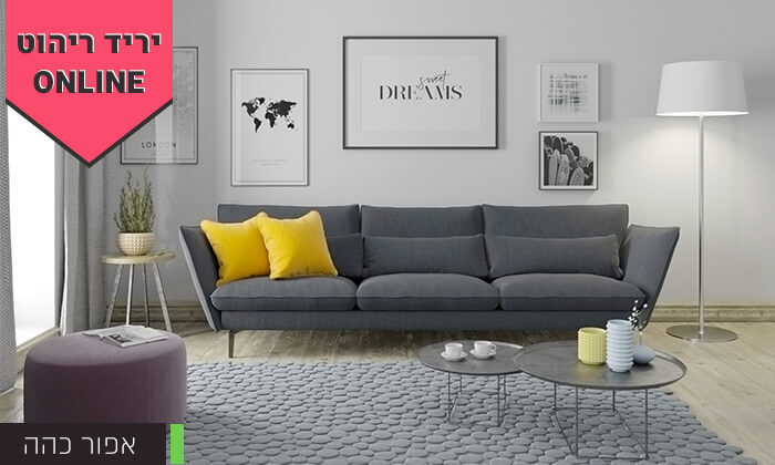 3 ספה תלת מושבית RAM DESIGN