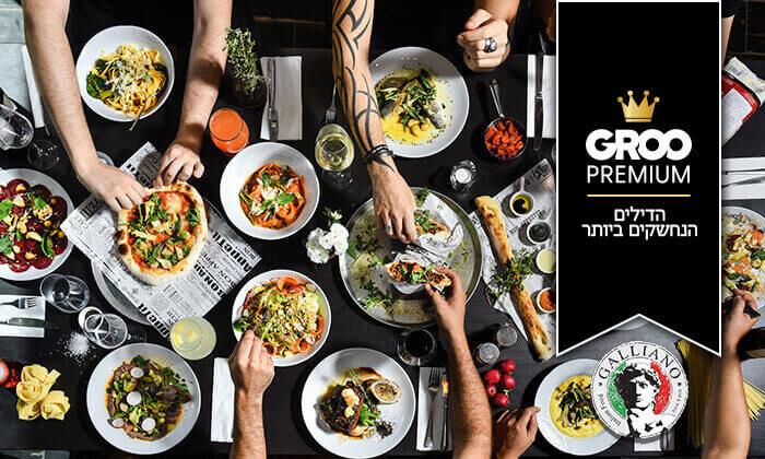 2 מסעדת גליאנו Galliano באגמון החולה - ארוחת שף זוגית