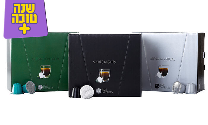 7 מארז קפסולות קפה Time Capsules במבחר טעמים ועוגיות אוראו