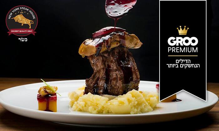 2 מסעדת ניו יורק סטייק האוס הכשרה בראשון לציון - ארוחת פרימיום זוגית