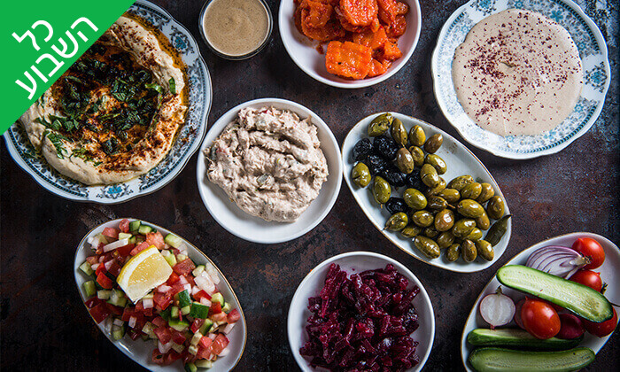 3 ארוחה זוגית במסעדת ביירות, ראשון לציון