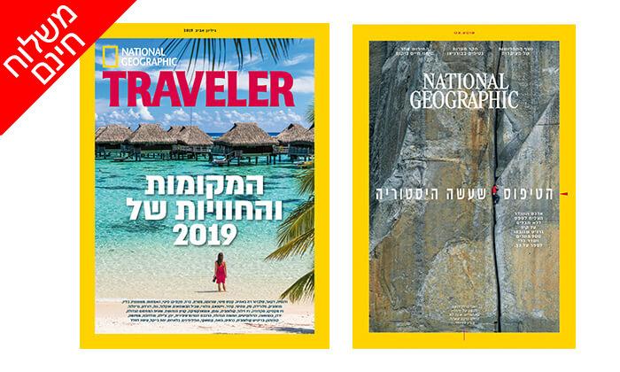 2 גיליון המגזין TRAVELER מבית נשיונל ג'יאוגרפיק - משלוח חינם