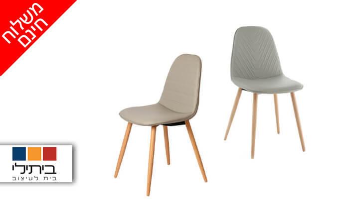 2 ביתילי: כיסא לפינת אוכל דגם סמוקי - הובלה חינם!