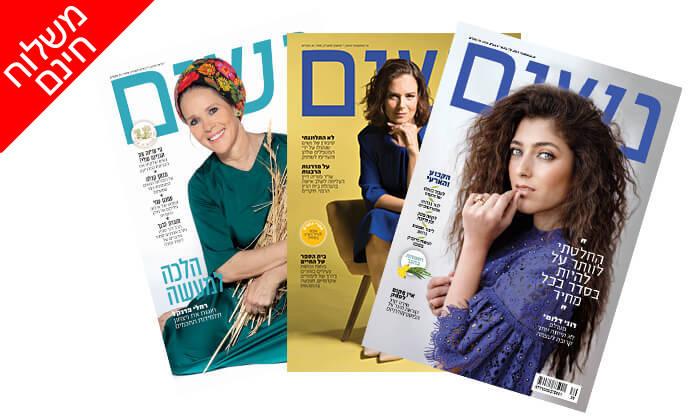 2 מנוי חודשי למגזין 'נשים'