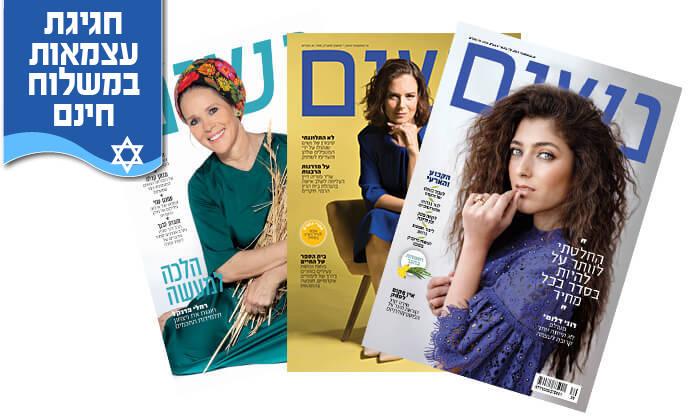 2 מנוי חודשי למגזין 'נשים' - משלוח חינם