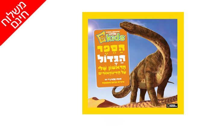 2 הספר הגדול הראשון שלי על הדינוזאורים
