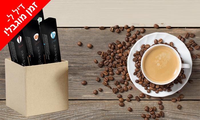 3 קפסולות קפה ARABIKA במבחר טעמים