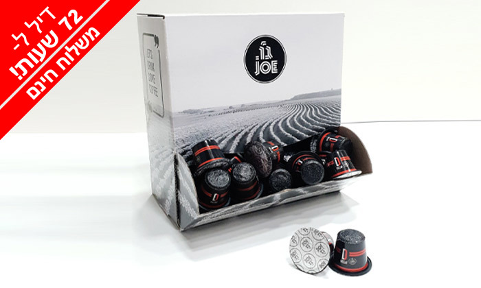 5 100/200/300 קפסולות קפה JOE לבחירה, כולל משלוח חינם וכוס לשתייה קרה