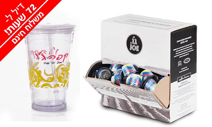 2 100/200/300 קפסולות קפה JOE לבחירה, כולל משלוח חינם וכוס לשתייה קרה