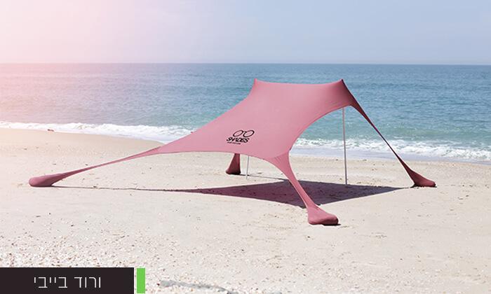 5 צילייה לים SHADES, מוצר עודפים - משלוח חינם