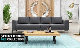 ספת ארבעה מושבים דגם קוואטרו