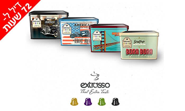 2 דיל ל72 שעות: 100 קפסולות קפה Extrasso