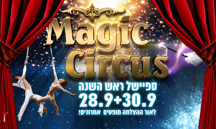 2 THE BIG MAGIC CIRCUS המופע המקורי מגיע לישראל