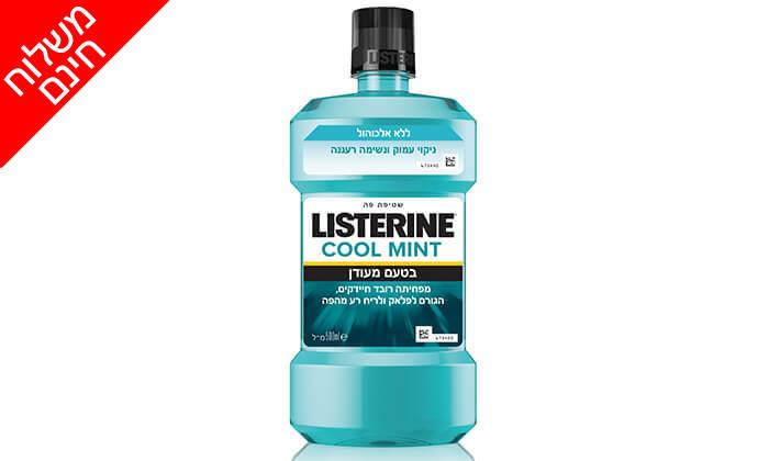 10 מארז 3 בקבוקי שטיפת פה ליסטרין Listerine - משלוח חינם