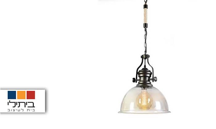 2 ביתילי: מנורת תלייה דגם גולדה