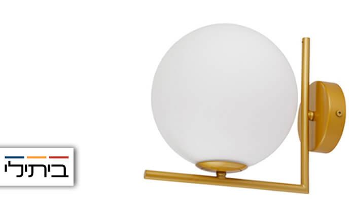 2 ביתילי: מנורת קיר דגם עידו