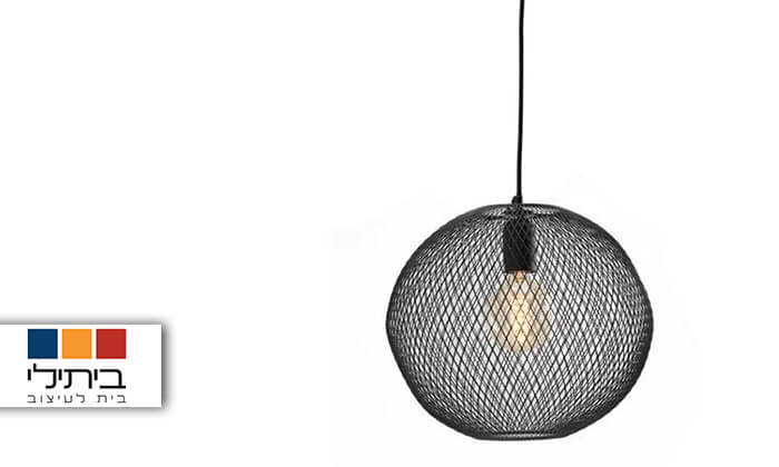 2 ביתילי: מנורת תלייה דגם אפיק קטן