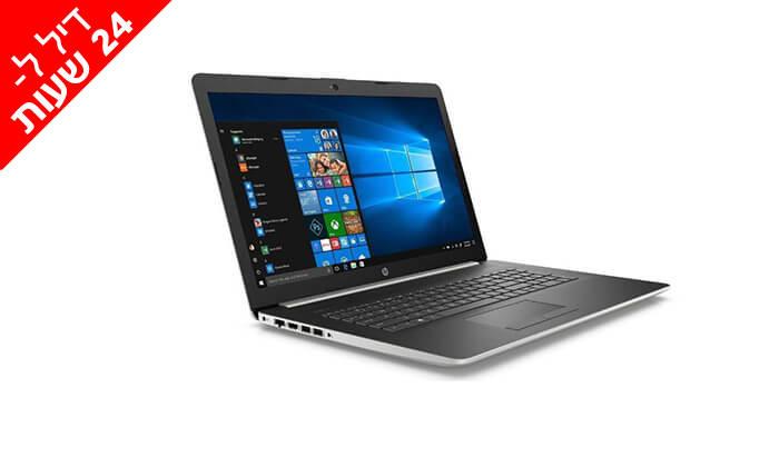 4 דיל ל-24 שעות בלבד: מחשב נייד HP עם מסך 17.3 אינץ' - משלוח חינם