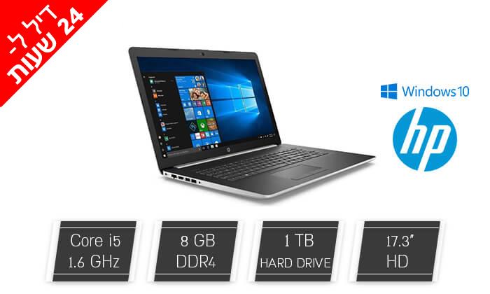 2 דיל ל-24 שעות בלבד: מחשב נייד HP עם מסך 17.3 אינץ' - משלוח חינם