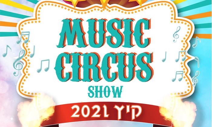2 כרטיס לקרקס המוזיקה באוגוסט, מגוון מיקומים