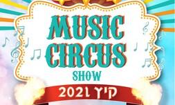 כרטיס לקרקס המוזיקה באוגוסט